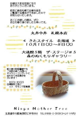 丸井今井イベント案内